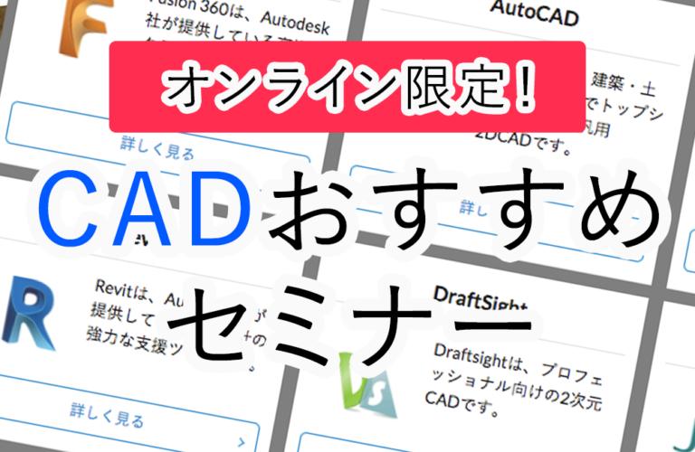 CADのオンラインセミナー