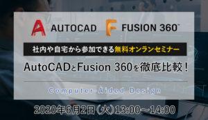 無料オンラインセミナー   AutoCADとFusion 360を徹底比較!