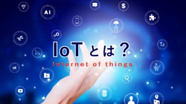 IoTとは?誰でも簡単にわかるIoTの仕組みと活用事例