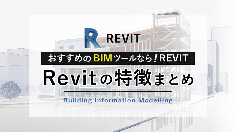 BIMツールRrevitの特徴