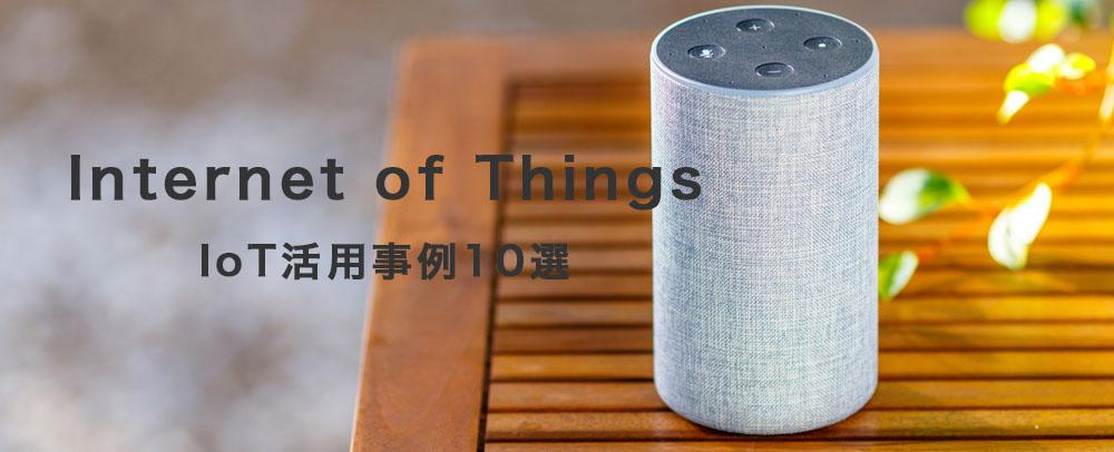 IoT事例10選
