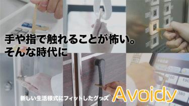 金属加工メーカー日本ジオニックが設計!新しい生活様式にフィットしたグッズ「Avoidy」とは?!