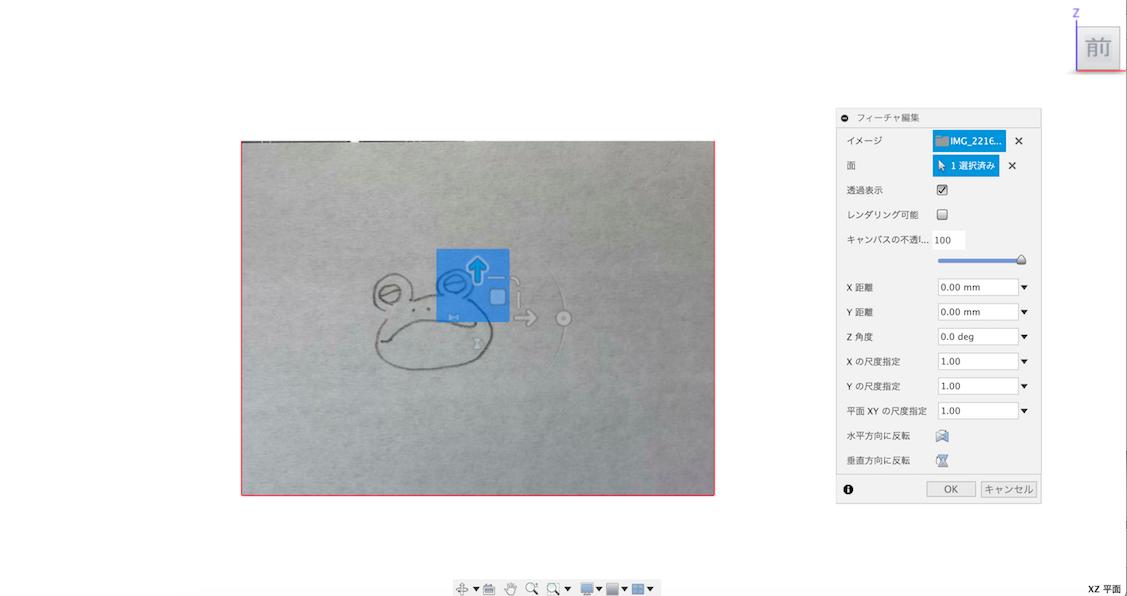 傘モチーフ3DCAD画面