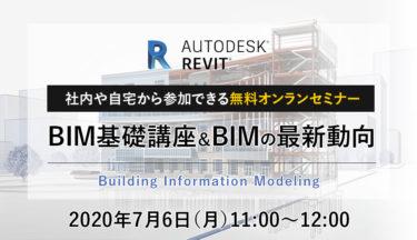BIM初級者向け無料オンラインセミナー | BIM基礎講座&BIMの最新動向