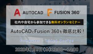 3DCAD有効活用無料オンラインセミナー   AutoCADとFusion 360を徹底比較!