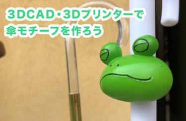 3DCADと3Dプリンターでビニール傘用オリジナルモチーフを作ってみた!