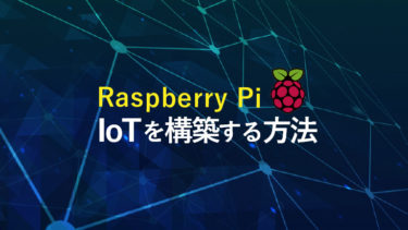 Raspberry Piを使ってIoTを構築する方法(センサーデータの可視化)