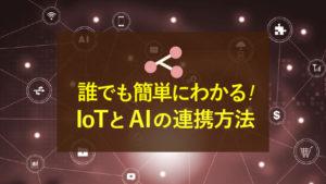 誰でも簡単に分かるIoTとAI(人工知能)の連携方法紹介