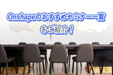 Onshapeのおすすめセミナーを紹介!3DCADを学ぶならセミナーで