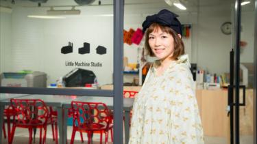 ものづくり系女子の神田沙織さんにこれまでの道のりと「Little Machine Studio」について聞いてみた。