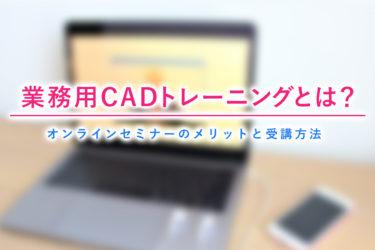 CADのオンラインセミナーとは?ウェビナーのメリットと受講方法