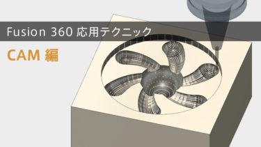 【Fusion 360応用テクニック】CAM編 チュートリアル