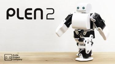 3Dプリンターから生まれた小さな二足歩行ロボット「PLEN2」はどんな未来を連れてくる?