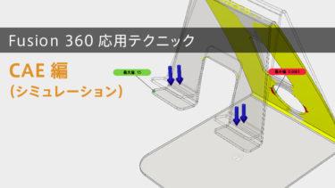 【Fusion 360応用テクニック】シミュレーション編 チュートリアル