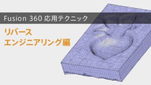 【Fusion 360応用テクニック】リバースエンジニアリング編 チュートリアル
