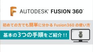 【Fusion 360入門】初心者でも簡単に分かるFusion 360の使い方