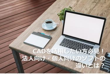 法人向けのCADランキング!事業で使うならこのCADソフトにしよう