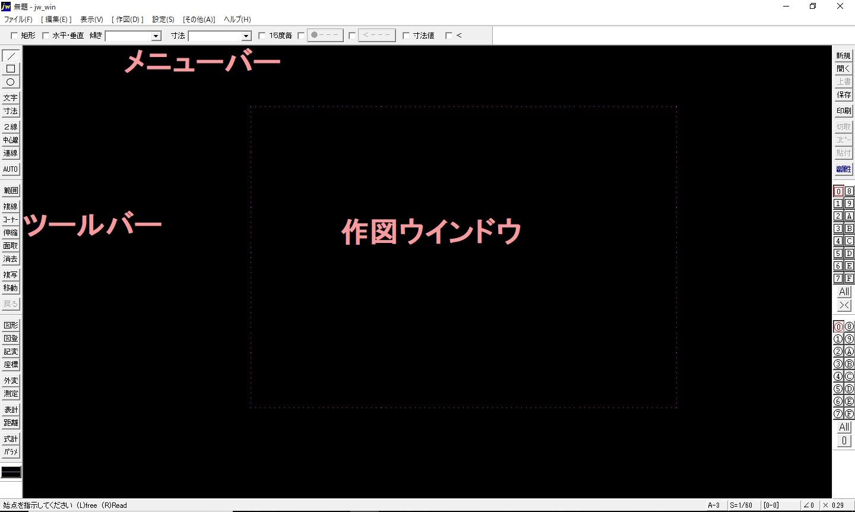 Jw-cadの基本画面