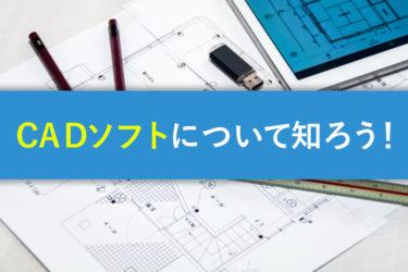 CADソフトのことを簡単に知ろう!CAD画面付きで徹底解説
