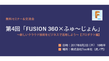 第4回「Fusion 360×ふゅ~じょん」~新しいクラウド技術をビジネスで活用しよう~【プロダクト編】