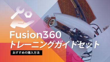 Fusion 360購入ご検討の方に朗報!トレーニングガイドセット販売のお知らせ
