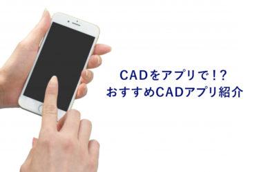CADをアプリで!?おすすめCADアプリ8選を説明つきで紹介
