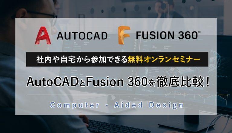 CADソフト比較 無料セミナー