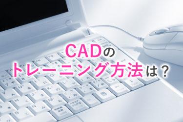 CADのトレーニング方法は何がある?おすすめCADセミナーも紹介