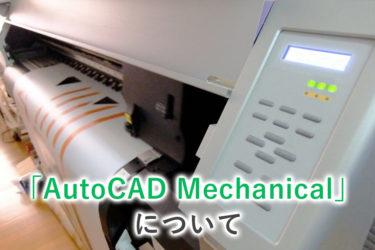 AutoCAD Mechanicalとは?AutoCADとの違いや特徴を紹介!