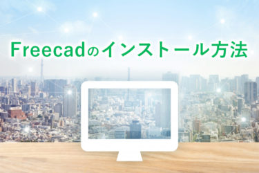 Freecadのインストール方法とは?無料でCADをインストールしよう
