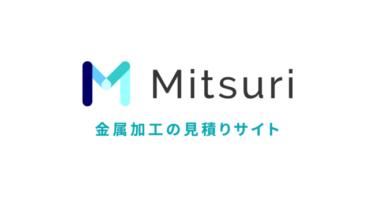 CADを作成すると見積り作成、製品発注までできる「MitsuriCAD」がリリースへ!