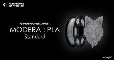 3Dプリンター用フィラメント「MODELA:PLA」発売開始へ!