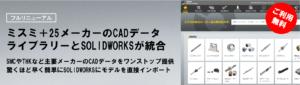 3DCADデータライブラリーソフト『RAPiD Design』がフルリニューアルへ!