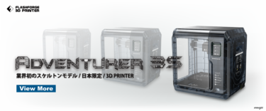 スケルトンカラーリングの3Dプリンター「Adventurer3S」の販売開始へ!