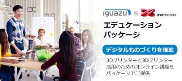 教育機関向け3Dプリンター&講習プログラム『イグアス & XYZ エデュケーションパッケージ』登場!