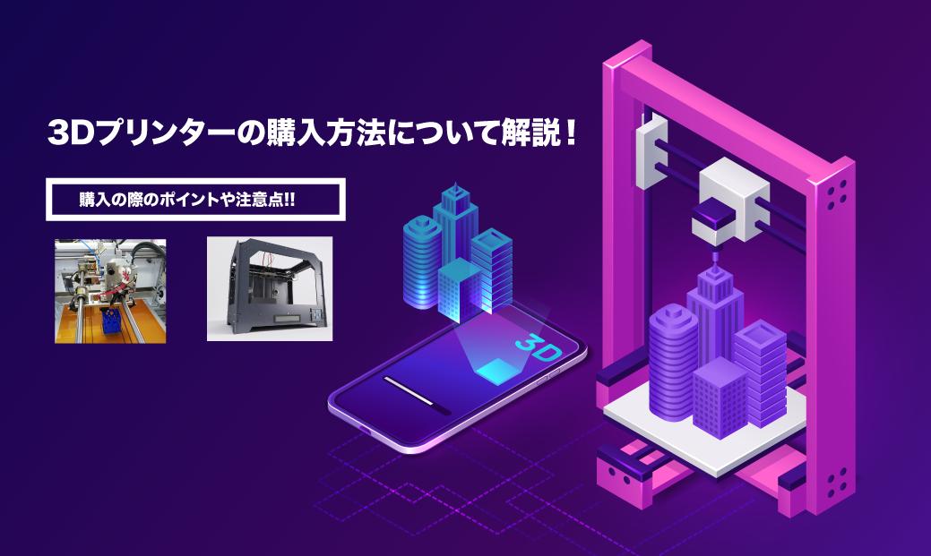 3Dプリンターの購入方法について解説!購入の際のポイントや注意点