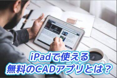 ipadの無料CADアプリ5選!閲覧から編集までタブレットで行おう