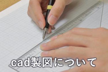 CADの製図とは?特徴や製図ソフトの選び方まで徹底解説