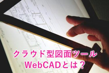 WebCADとは?クラウド型の住宅図面作成ツールを紹介