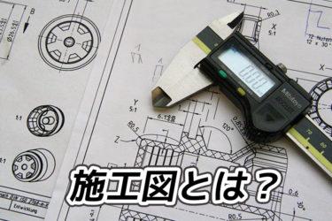 施工図とは?建築工事をスムーズに進めるために用意しよう