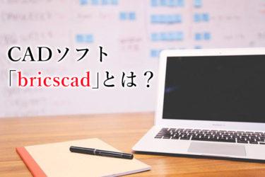 CADソフト「bricscad」とは?種類や機能を徹底解説
