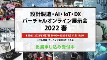 日本初!デジタルの世界にリアルな展示会を丸ごと完全再現 「設計製造・AI・IOT・DXバーチャルオンライン展示会 2022 春」の出展者募集中!