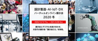 日本初!デジタルの世界にリアルな展示会を丸ごと完全再現。「設計製造・AI・IOT・DX バーチャルオンライン展示会2020 冬」が 12月10日より開催決定!