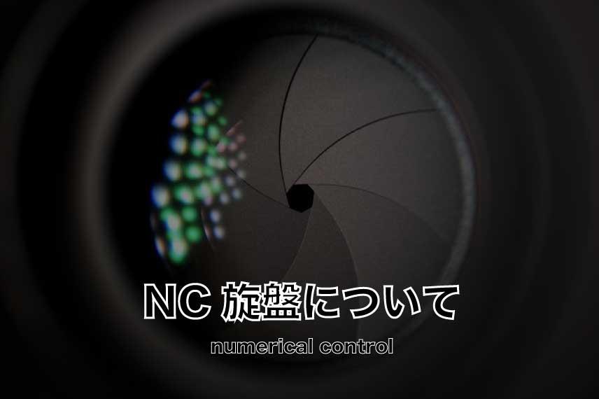 NC旋盤について