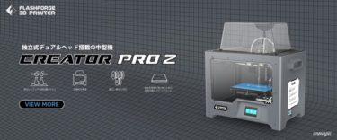 独立式デュアルヘッド3Dプリンター「CreatorPro2」とは?!