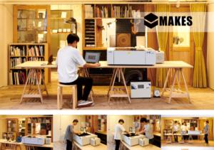 レーザー加工機サブスクサービス「MAKES」発売へ!