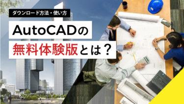 AutoCAD体験版のダウンロード方法と使い方を徹底解説