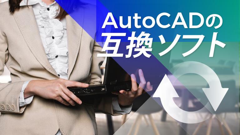 AutoCADの互換ソフト