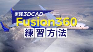 fusion360の練習方法を学ぼう!注目の3DCADソフトを解説