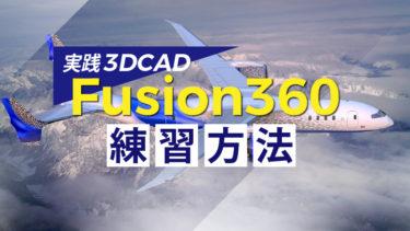 Fushion360練習方法